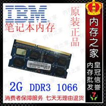 IBM联想R400R500T400T420X200X201i 2G DDR3 1066笔记本内存条2GB 价格:109.00