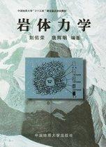 岩体力学(刘佑荣)中国地质大学出版社【商城正版】 价格:16.00