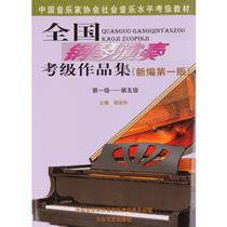 正版全国钢琴演奏考级作品集1-5 新编第一版 钢琴书 周铭孙 价格:22.00