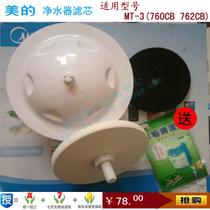 美的饮水机滤芯 美的净水器滤芯MT-3(762CB 760CB)套装滤芯送赠品 价格:78.00