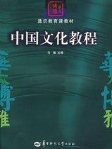 正版-中国文化教程 马敏  华中师范大学出版社 价格:19.30