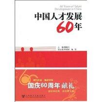 中国人才发展60年 潘晨光 社会科学文献出版社 价格:24.90