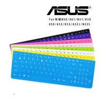 华硕笔记本彩色键盘膜 K50 N50 15.6寸 A53,K51 A55,X501 A52J 价格:9.80