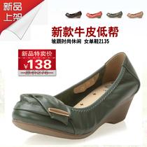 波伦尼特正品热卖 头层牛皮 低帮金属片浅口圆头 坡跟中跟女单鞋 价格:138.00