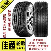 佳通轮胎 195 60r15 88H福克斯/伊兰特/花冠/远景 195/60R15轮胎 价格:350.00