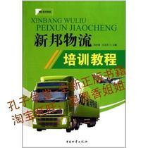 新邦物流培训教程/邓汝春/正版书籍 价格:25.60