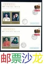 特价邮票品巩俐 电影 《秋菊打官司》首发纪念封 2枚一套新中国 价格:1.50