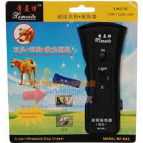 加强型超声波双头驱狗器 大功率音波训狗止吠器  厂家直销送电池 价格:68.00