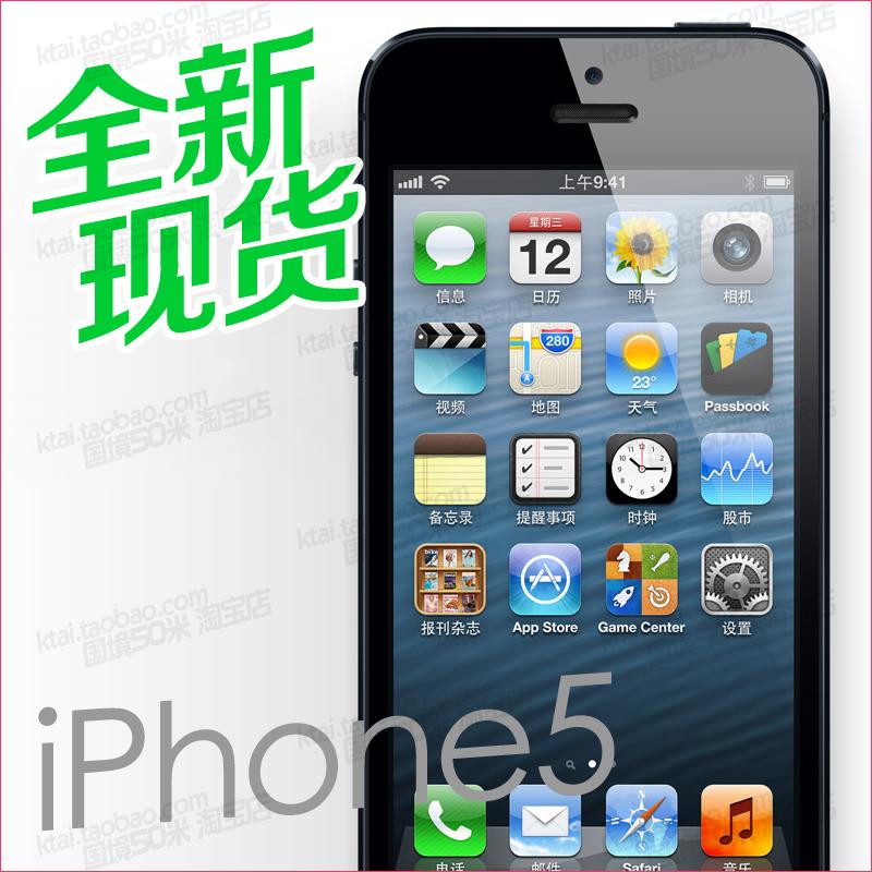 海外代购 原封全新 美版V版三网电信3G港版 Apple/苹果 iPhone 5 价格:4450.00