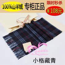 2012冬季新款围巾 商务送礼 100%羊绒围巾男士女士围巾 小格藏青 价格:108.00