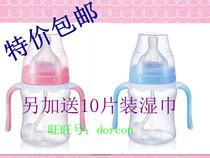 贝儿欣直供 6安士PP自动吸管奶瓶 红BS4698/蓝BS4699送湿巾 价格:57.60
