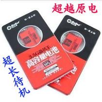 �百立孚3.5G商务王三星W579电池W579+电池1600毫安 黑色后盖 价格:25.00