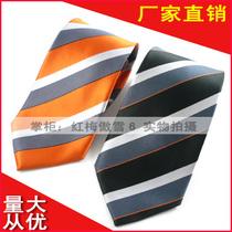 一汽奥迪领带汽车4S店员工工作销售领带[丝巾也有】可开票 价格:14.50