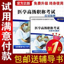 包邮送书题无忧2013年医学高级职称考试宝典软件 骨外科学 正副高 价格:198.00