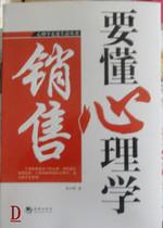 【销售要懂心理学】励志成功营销企业管理书籍经典读物畅销书包邮 价格:14.00