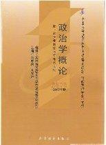 312政治学概论 8年版 王惠岩 高等教育出版社 价格:18.20
