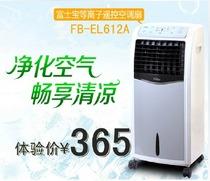 富士宝FB-EL612A 空调扇微电脑等离子 降温除尘冷风扇 珠三角包邮 价格:365.00