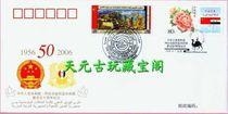 WJ(C)2 中国与阿拉伯叙利亚共和国建交五十周年纪念封 价格:9.97