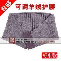 包邮正品 维尔康羊绒护腰 双层羊毛腰封 护胃暖宫保暖护腰带 可调 价格:50.00