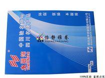 批发 成都 A4永丰 复印纸 (超白) (70G A4 500张/包) 一箱8包装 价格:21.80