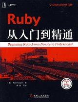 正版《Ruby从入门到精通》(美)库珀(Cooper,P.) 著,仲田.. 价格:29.45