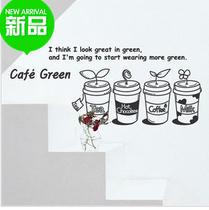 cafe green咖啡厅墙贴 飞彩墙贴 咖啡茶语 咖啡馆奶茶店铺饮品店 价格:16.00