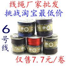 50克装 正品 6号线 中国结线材 台湾线 红线 编手链绳 红绳批发 价格:7.70