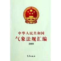中华人民共和国气象法规汇编(2009) 中国气象局政策法规司 价格:36.00