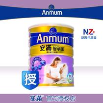官方授权 anmum安满孕妇奶粉 进口孕产妇奶粉 罐装800g 价格:198.00