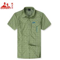 傲石开OURSKY 男款夏季马蒂短袖清凉男士快干衣 速干衣 价格:149.00
