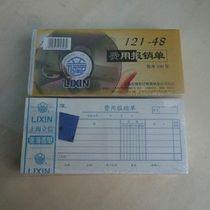 立信121-48费用报销单 立信48开费用报销单190*88mm 价格:1.50