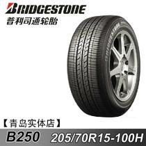 普利司通轮胎正品行货205/70R15 100H 老CR-V 众泰 瑞风等适用 价格:420.00