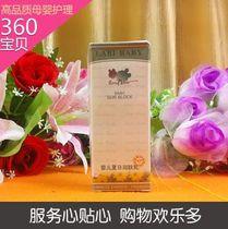 正品授权 贝比拉比 洋甘菊婴儿夏日润肤乳50G LGH0062 低价 价格:28.80