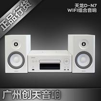 DENON/天龙 D-N7 CD机ipod/iphone/air/wifi组合音响 包邮 价格:4580.00