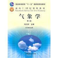 气象学(第2版)包云轩/21世纪教材 中国农业出版社 正版2手 价格:9.00