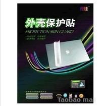本本贴 视佳系列笔记本外壳贴膜 透明/磨砂 外壳膜含腕托 通用型 价格:10.00