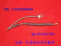 一汽威乐/威志/威姿/夏利2000 电瓶线负极 原车配件 价格:39.00