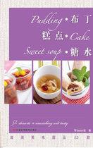 【皇冠正版】布丁 糕点 糖水 Winnie姐 著 价格:16.50
