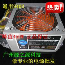 源之源 通用9400 台式机电源 额定280W 峰值450W 正品 价格:103.00