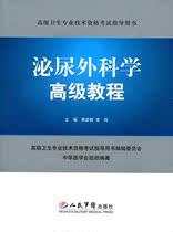高级卫生专业技术资格考试指导用书 泌尿外科学高级教程(附光盘) 价格:175.00