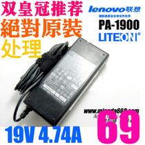 特价处理原装光宝Liteon 19V 4.74A通用笔记本电源适配器充电器线 价格:66.00
