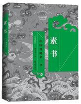 当当网图书 素书(典藏全译本)欧阳居士 注 中国谋略第一书) 价格:11.10