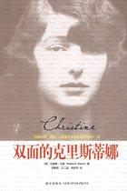 """包邮双面的克里斯蒂娜:""""邦德女郎""""原型、二战著名女间谍诡秘传奇一 价格:12.28"""