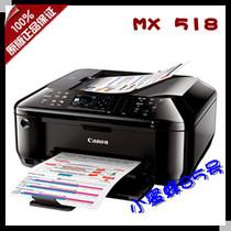 实体店 腾彩CANON MX518 打印/复印/扫描/传真一体机  无线网络 价格:1000.00