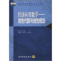 经济应用数学:线性代数与线性规划*齐毅 价格:12.10