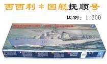 西西利*拼装军事战舰模型*中国抚顺号导弹驱逐舰 价格:39.00
