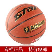 正品韩国STAR世达篮球 高级耐磨PU水泥地室内外兼用 7号篮球包邮 价格:105.00