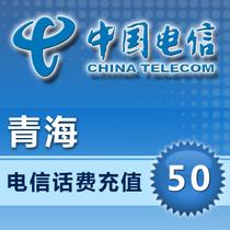 青海电信50元快充手机电话费充值卡西宁海东玉树海西黄南等地区 价格:49.50