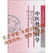 中医骨伤科学/全国高等中医药院校成人教育教材/正版书籍 价格:33.10