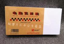浩立信 通用型12x24cm 80g空白凭证电脑打印纸 12*24凭证纸 价格:13.00